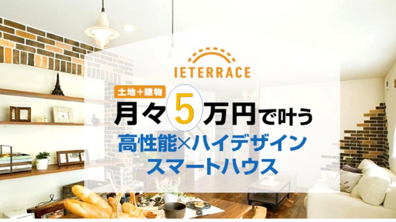 【IETERRACE】土地+建物で月々3万円で叶う高性能×ハイデザインのスマートハウス